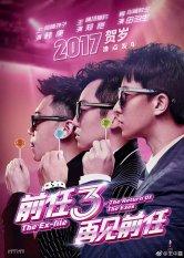 Qian Ren 3 odyssée Salles de cinéma