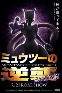 Pokémon: Mewtwo contre-attaque - Evolution