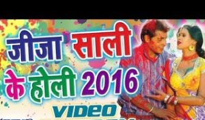 Jija Saali Ke Holi || 2016  || Video JukeBOX || Bhojpuri Hot Holi Songs new