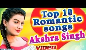 Top 10 Romantic Songs || Akshra Singh || Video JukeBOX || Bhojpuri Hot Songs 2016 new