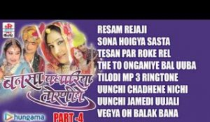 Bansa Padhariya Toraniye Video Part 4 | Audio Jukebox | MP3 Songs | Marwadi Hit | Rajasthani