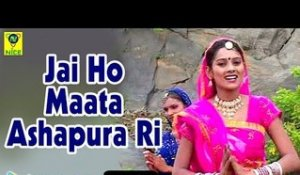 Jai Ho Maata Ashapura Ri | Devotional Hit Song | Video | Rajasthani
