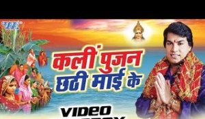 Karli Poojan Chhathi Mai Ke - Mohan Rathore - Video JukeBOX - Bhojpuri Chhath Geet 2016 new