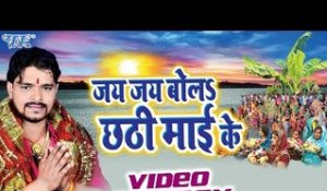 Jai Jai Bola Chhathi Mai Ke - Pramod Premi - Video JukeBOX - Bhojpuri Chhath Geet 2016 new