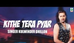 Kithe Tera Pyar (Audio Song) | Kulwinder Dhillon | Tejwant Kittu | Finetone Music