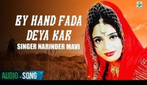 By Hand Fada Deya Kar (Full Audio Song) | Narinder Maavi | Atul Sharma Tejwant Kittu |Finetone Music