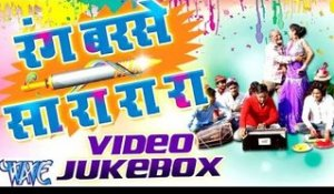 Rang Barse Sa Ra Ra Ra || 2016 || Video JukeBOX || Bhojpuri Hit Holi Songs