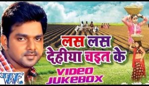 Las Las Dehiya Chait Ke - Pawan Singh - Video Jukebox - Bhojpuri Hit Songs 2016 New