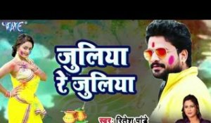 Superhit Holi Song 2017 - Ritesh Pandey - Juliya Re Juliya - Pichkari Ke Puja - Bhojpuri Holi Songs