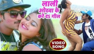"Lali Othawa Ke - BHOJPURI MOVIE SONG - Pradeep Pandey ""Chintu"", Tanu Shree - Bhojpuri Hit Songs"