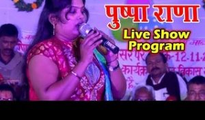 Pushpa Rana Live New Stage Program (2018) - Bhojpuri Live Stage Show - Bhojpuri Song