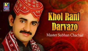 Master Shaban Chachar New Sindhi Song - Khol Rani Darvazo - Sindhi Popular Songs