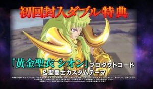 Saint Seiya Brave Soldiers - Les Chevaliers d'or