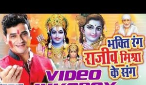Bhakti Ke Rang Rajeev Mishra Ke Sang - Video JukeBOX - Hindi Bhakti Holi Songs 2016 new