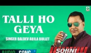 Talli Ho Gaya | Baldev Aujla Bullet | (Full Audio Song) | Latest Punjabi Song 2017 | Finetone