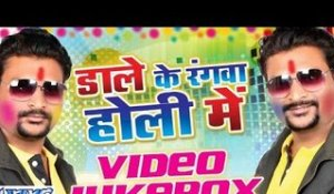 Dale Ke Rangwa Holi Me - Nandan Chandan - Video JukeBOX - Bhojpuri Hit Holi Songs 2016 new