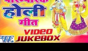 Paramparik Holi Songs || 2016 || Video JukeBOX || Bhojpuri Holi Songs 2016