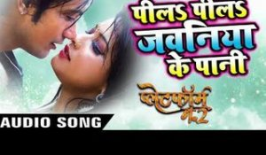 Superhit (MOVIE) SONG 2018 - Pila Pila Jawaniya Ke Pani - Platform Number 2 - Bhojpuri Hit Songs