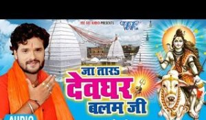 Ja Tara Devghar Balam Ji - Khesari Lal Yadav - AUDIO JUKEBOX - Bhojpuri Hit Kanwar Songs 2018 New