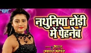 BHOJPURI NEW SUPERHIT SONG - Nathuniya Dhodhi Me Pehneb - Bhojpuri Hit Songs 2018 New