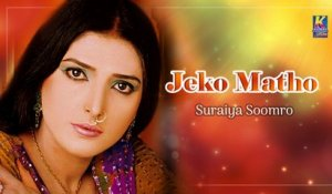 Suraiya Soomro - Jeko Matho - Sindhi Hit Songs