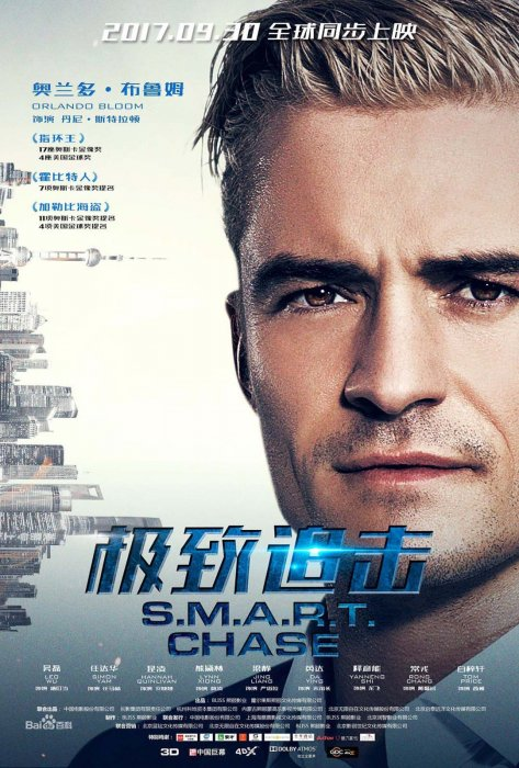 S.M.A.R.T. Chase : Affiche