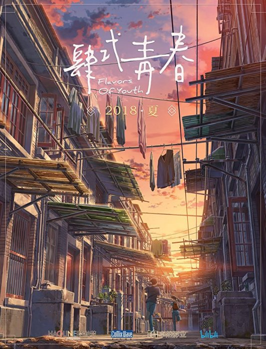 Flavors of Youth : Affiche