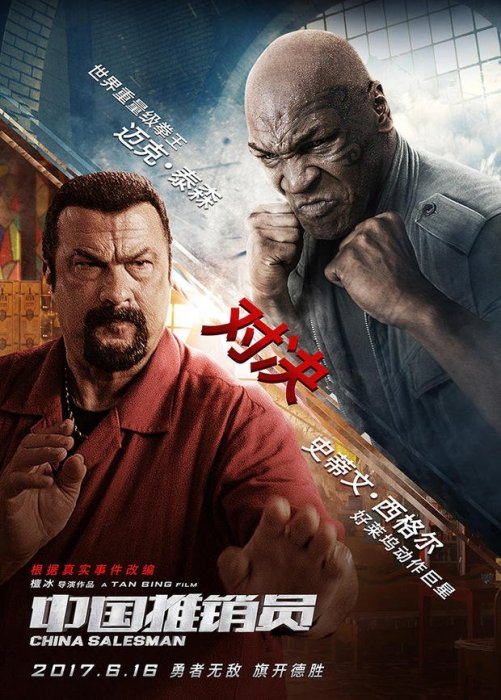 China Salesman : Affiche