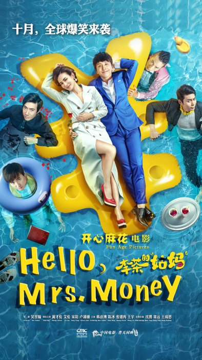 Hello, Mrs. Money : Affiche