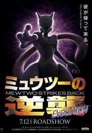 Affiche de Pokémon: Mewtwo contre-attaque - Evolution