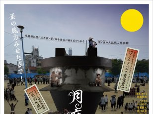 The Kamagasaki Cauldron War