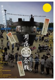 Affiche de The Kamagasaki Cauldron War