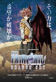 Affiche de Gekijôban Fairy Tail: Dragon Cry