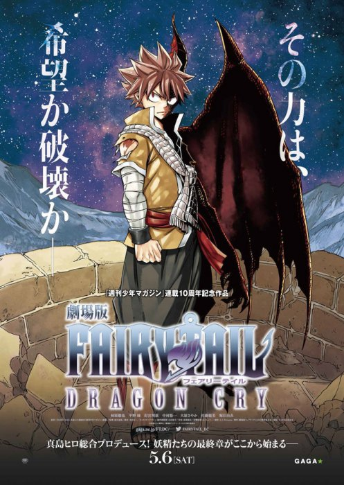 Fairy Tail: Dragon Cry : Affiche