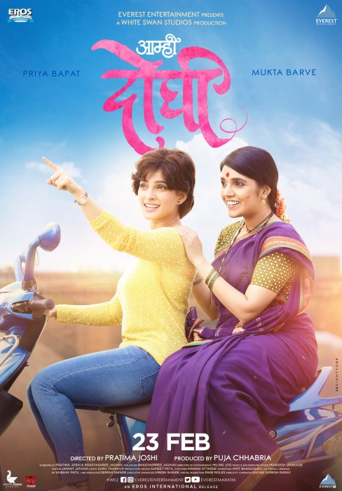Aamhi Doghi : Affiche