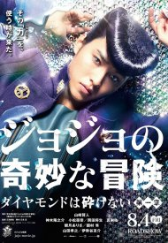 Affiche de Jojo's Bizarre Adventure : Diamond is unbreakable - Chapter 1