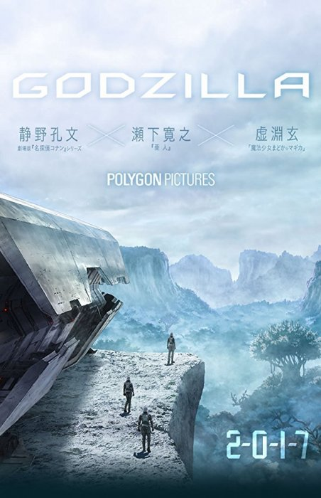 Godzilla: Monster Planet : Affiche